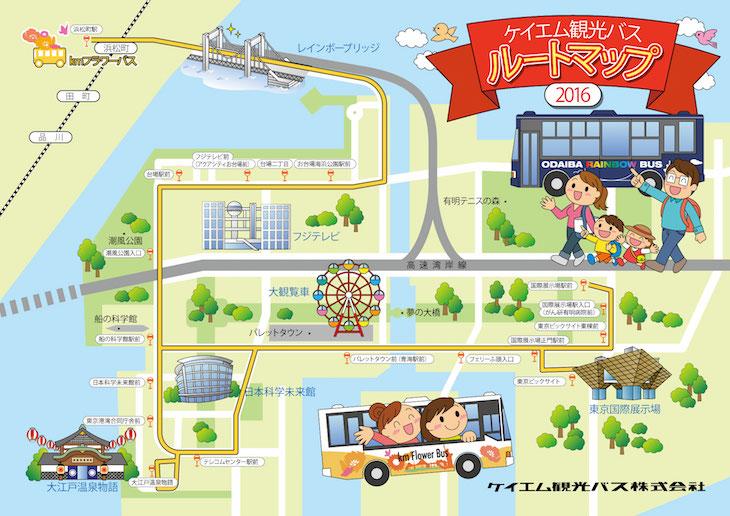 浜松町駅と国際展示場(東京ビックサイト)を結ぶkmフラワーバスの路線図