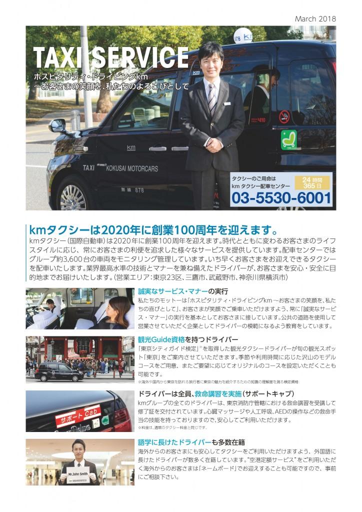 2018年度版kmタクシーデジタルパンフ_ページ_1