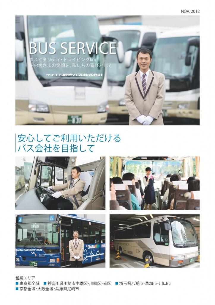 bus_vol4.0_ページ_01