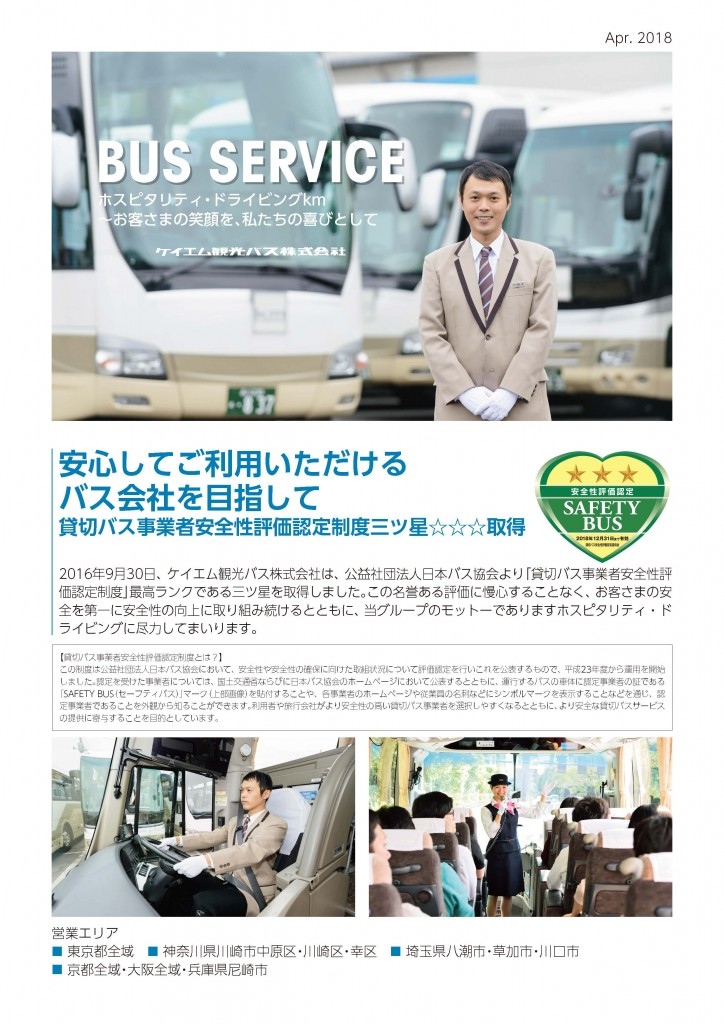 bus_2018_ページ_01.jpg