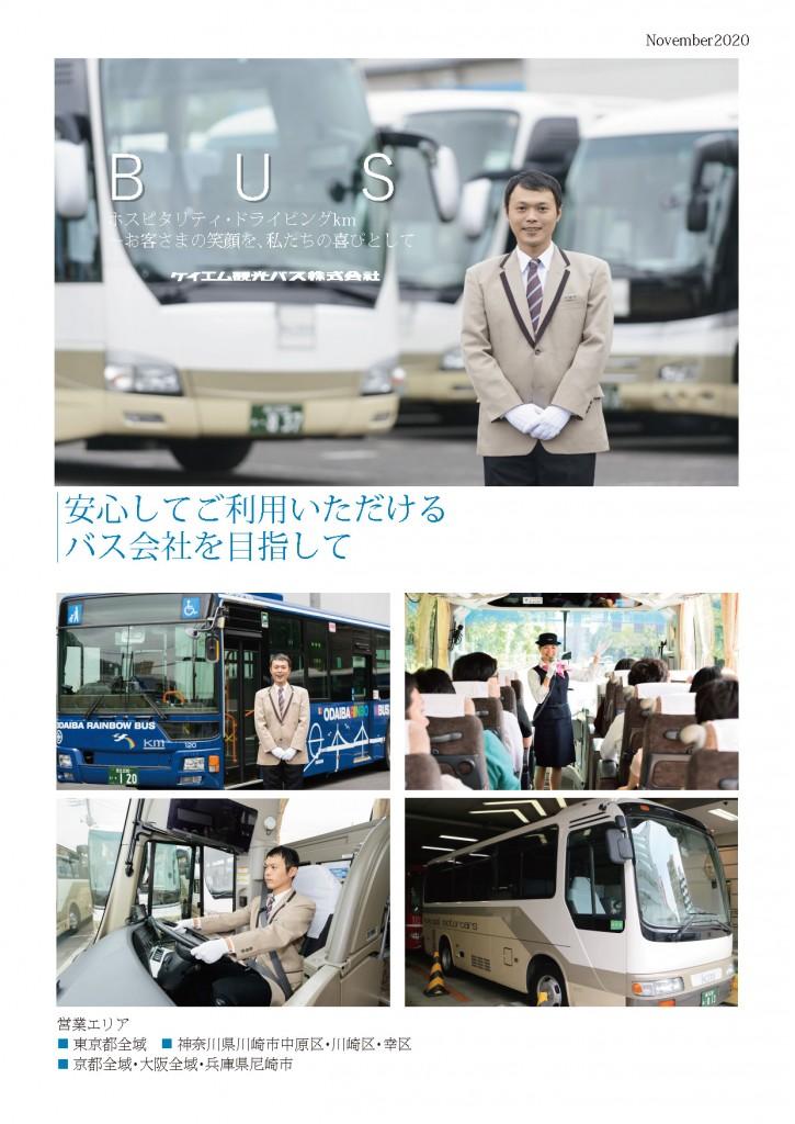 BusDigitalPamphlet_2020_2.1_ページ_1