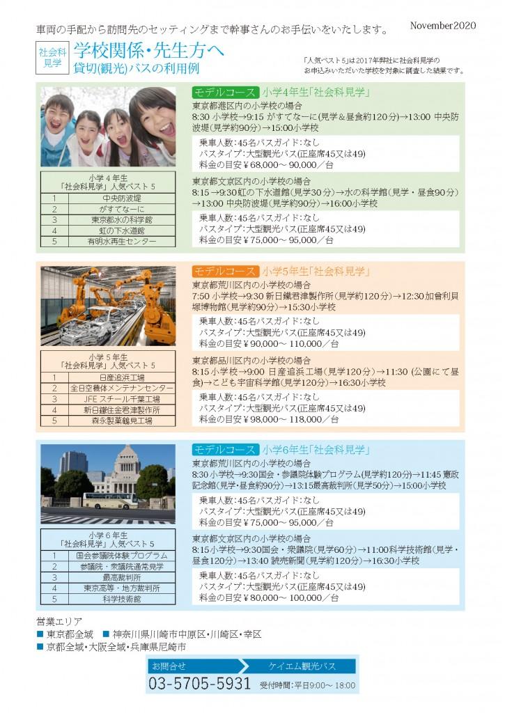 BusDigitalPamphlet_2020_2.1_ページ_3