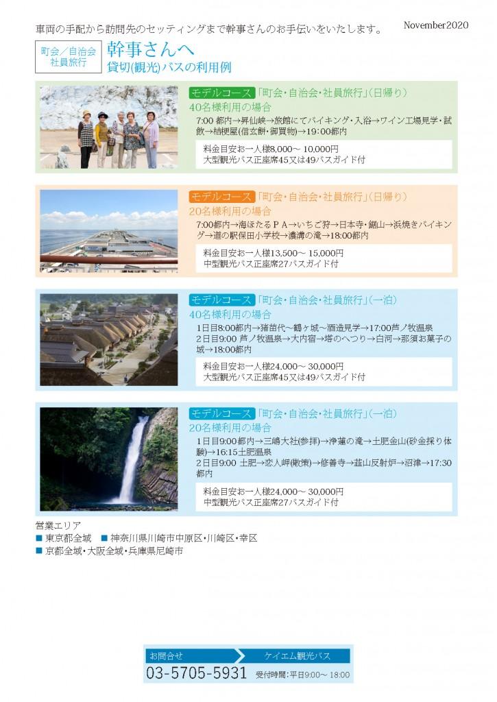 BusDigitalPamphlet_2020_2.1_ページ_4