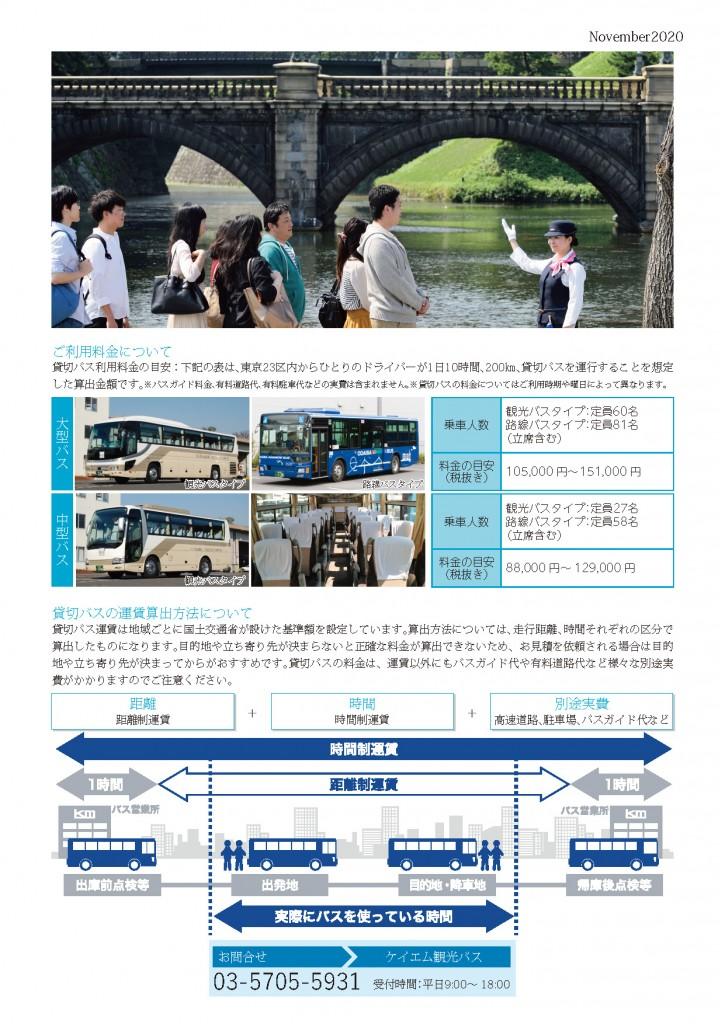 BusDigitalPamphlet_2020_2.1_ページ_5