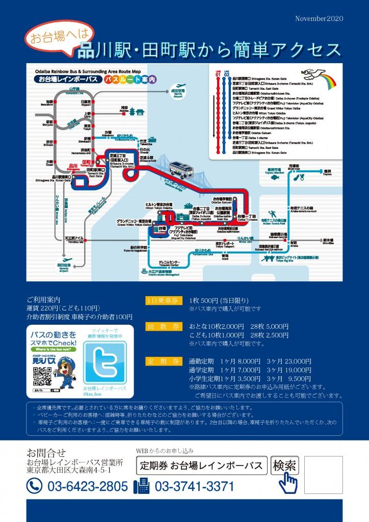 BusDigitalPamphlet_2020_2.1_ページ_6