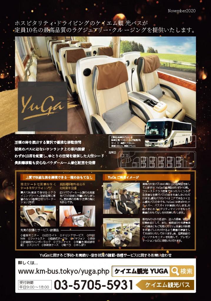 BusDigitalPamphlet_2020_2.1_ページ_7