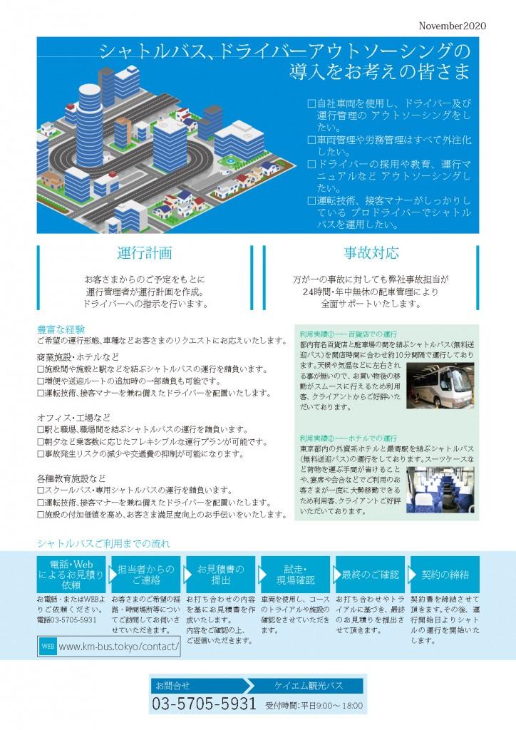 BusDigitalPamphlet_2020_2.1_ページ_8