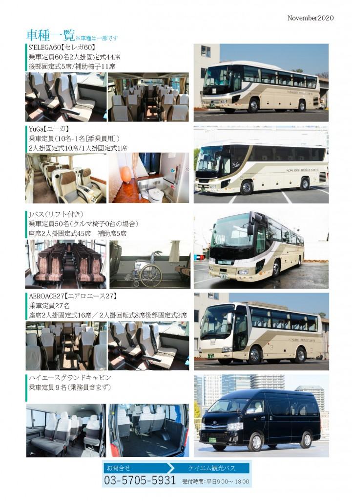 BusDigitalPamphlet_2020_2.1_ページ_9