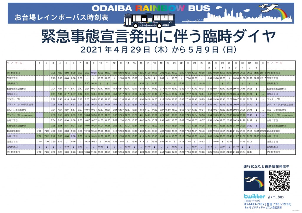 odaiba-rainbowbus-timetable(2021.04.29)