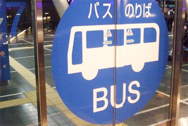 台場 時刻 表 レインボー バス お